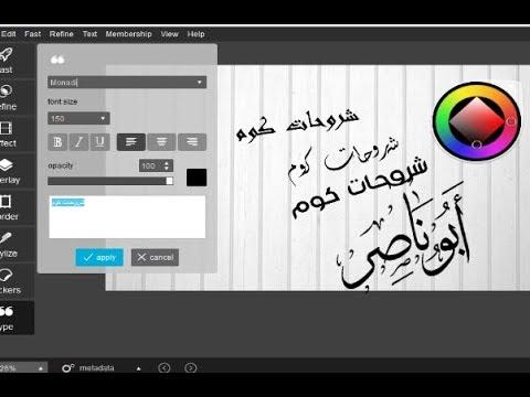 تحميل برنامج تعديل الصور والكتابه عليها بالعربي مجانا Youtube