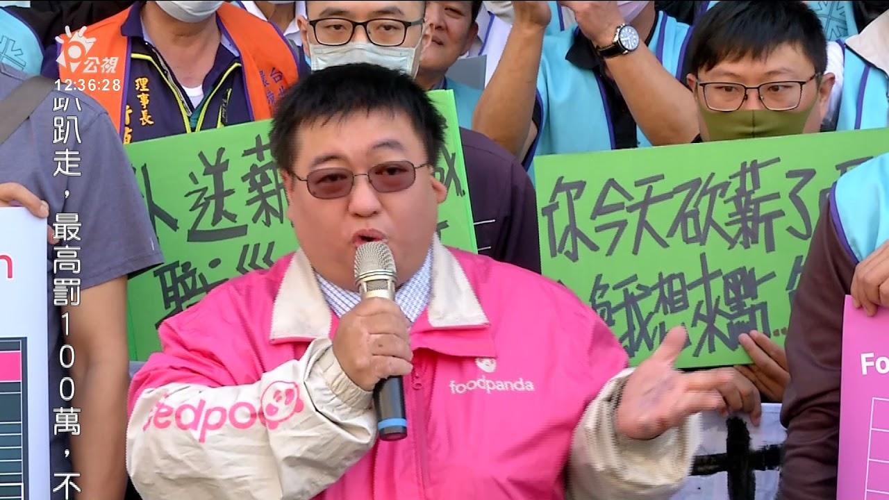 勞資爭議不斷 外送員決定籌組「全國外送產業工會」 20210420 公視中晝新聞