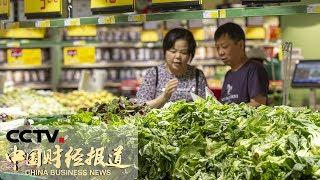《中国财经报道》 20190829 17:00  CCTV财经