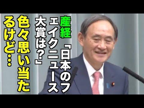 産経「トランプ大統領がフェイクニュース大賞を発表。日本の大賞は?」菅官房長官「色々思い当たる節はありますけどコメントは控えます(笑)」