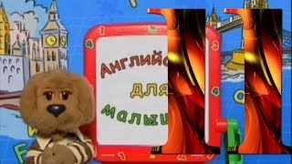 Уроки английского языка с Хрюшей Степашкой