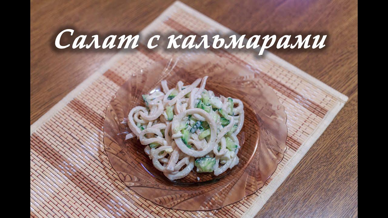 Салат с кальмарами. ПП рецепты. - YouTube
