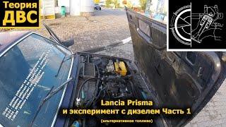 видео Альтернативное топливо