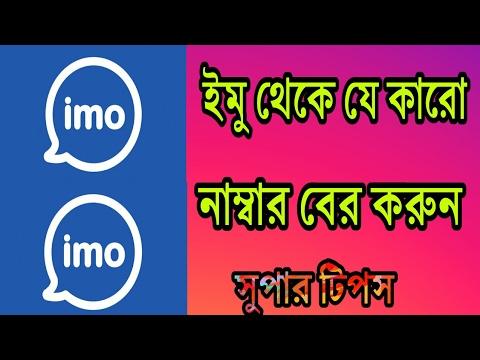 ইমু (Imo) থেকে যে কারো লুকানো নাম্বার বের করুন imo bangla tips | Bangla imo tipss | Bangla Tech