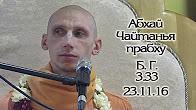 Бхагавад Гита 3.33 - Абхай Чайтанья прабху
