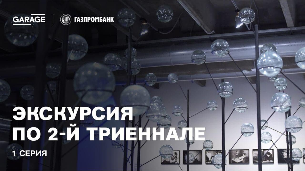 Видеоэкскурсия к 2-й Триеннале российского современного искусства. 1 серия