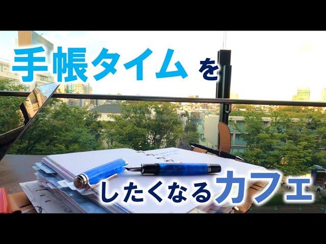 最高の「手帳タイム」ができるカフェでミーティング@表参道