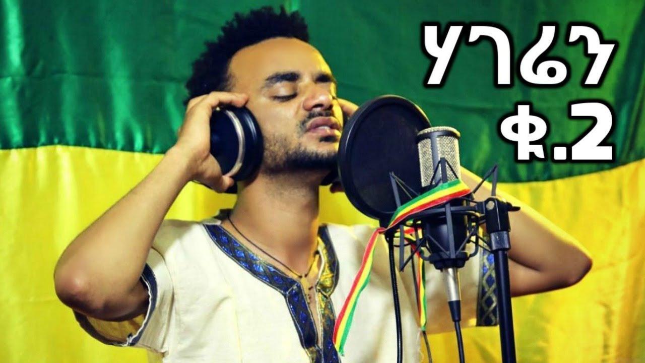 Addis Mulat - Hageren 2 ሐገሬ 2 (Amharic)