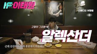 |SEOUL x 알렉산더| IF만약에 EP.04 산더형…