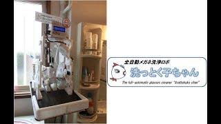 全自動メガネ洗浄ロボ「洗っとく子ちゃん」完成!
