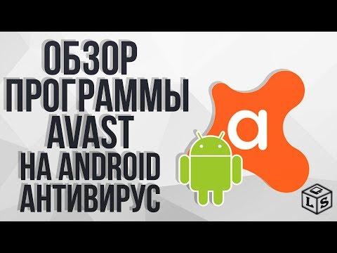 Обзор программы Аваст на Android