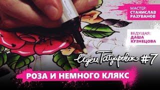 ИДЕИ ТАТУИРОВОК #7 - РОЗА ОЛД-СКУЛ
