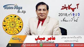 Weekly Urdu Horoscope from 3 to 9 December 2018/New Moon 7 December 2018/Aameer Mian Astrology