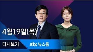 2018년 4월 19일 (목) 뉴스룸 다시보기 - 내일 남북 정상 집무실에 '핫라인'