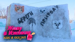 Живу в Ижевске 25.01.2017