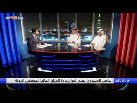 العاهل السعودي يصدر أمراً بإعادة المزايا المالية لموظفي الدولة  - نشر قبل 7 ساعة