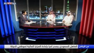 العاهل السعودي يصدر أمراً بإعادة المزايا المالية لموظفي الدولة