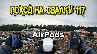 Поход на Свалку # 117  Нашёл крутой смартфон и наушники на свалке