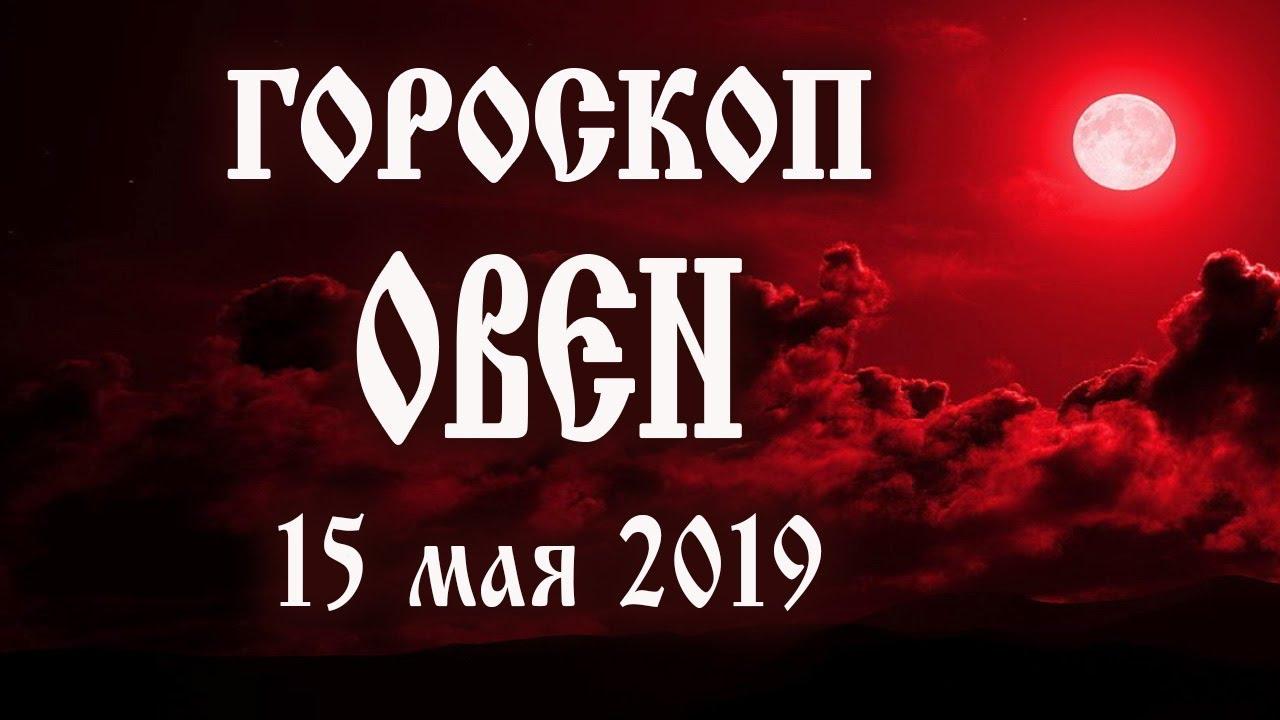 Гороскоп на сегодня 15 мая 2019 года Овен ♈ Полнолуние через 4 дня
