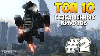 Crossout | Dimkfedorov | Топ 10 Безбашенных Крафтов