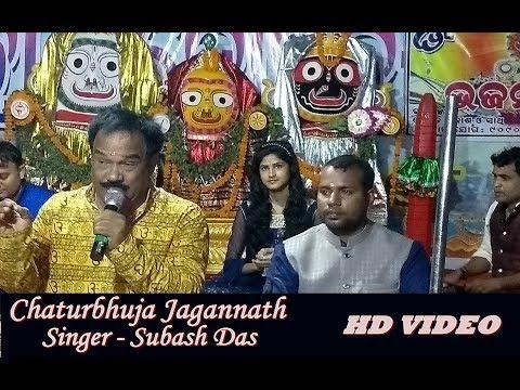 Chaturbhuja Jagannath !! Singer   Subash Das !!