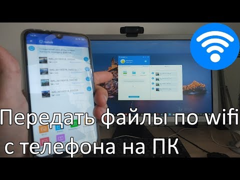 Как за секунды передавать файлы, фото и видео по Wi-fi с телефона на ПК БЕЗ провода: SHAREit