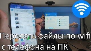 Как за секунды передавать файлы, фото и видео по Wi-fi с телефона на ПК БЕЗ провода : SHAREit screenshot 4