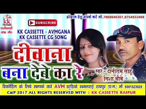Cg song   Diwana bana debe ka re   Daniram sahu   दानीराम साहू   nisha chaube   Chhattisgarhi geet
