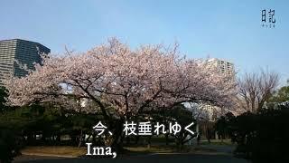 和楽器バンド - なでしこ桜 , Wagakki Band - Nadeshiko Sakura 「カラオケ」Karaoke