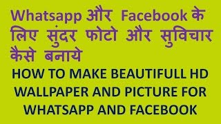 How to Make Beautifull Motivational Quotes HD Wallpaper For Whatsapp, Facebook?