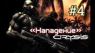 BAND FROM #HELL#► Let's Play ► Crysis ► Нападение #4