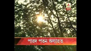 Along with city, several districts of Bengal facing cold wave