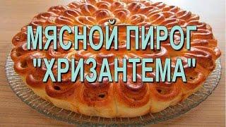 """Красивый мясной пирог """"ХРИЗАНТЕМА"""""""
