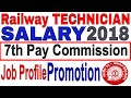 Railway Technician salary after 7th pay commission 2018   Job Profile   Promotion   Allowances perks