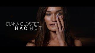 Diana Gloster - НАС НЕТ (Премьера клипа, 2019)