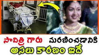 మహానటి సావిత్రి బయోగ్రఫీ | Mahanati Savitri Biography | Savithri Biography in Telugu