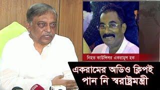 একরামের অডিও ক্লিপই পান নি স্বরাষ্ট্রমন্ত্রী | BD Home Minister | Ekram | Somoy TV