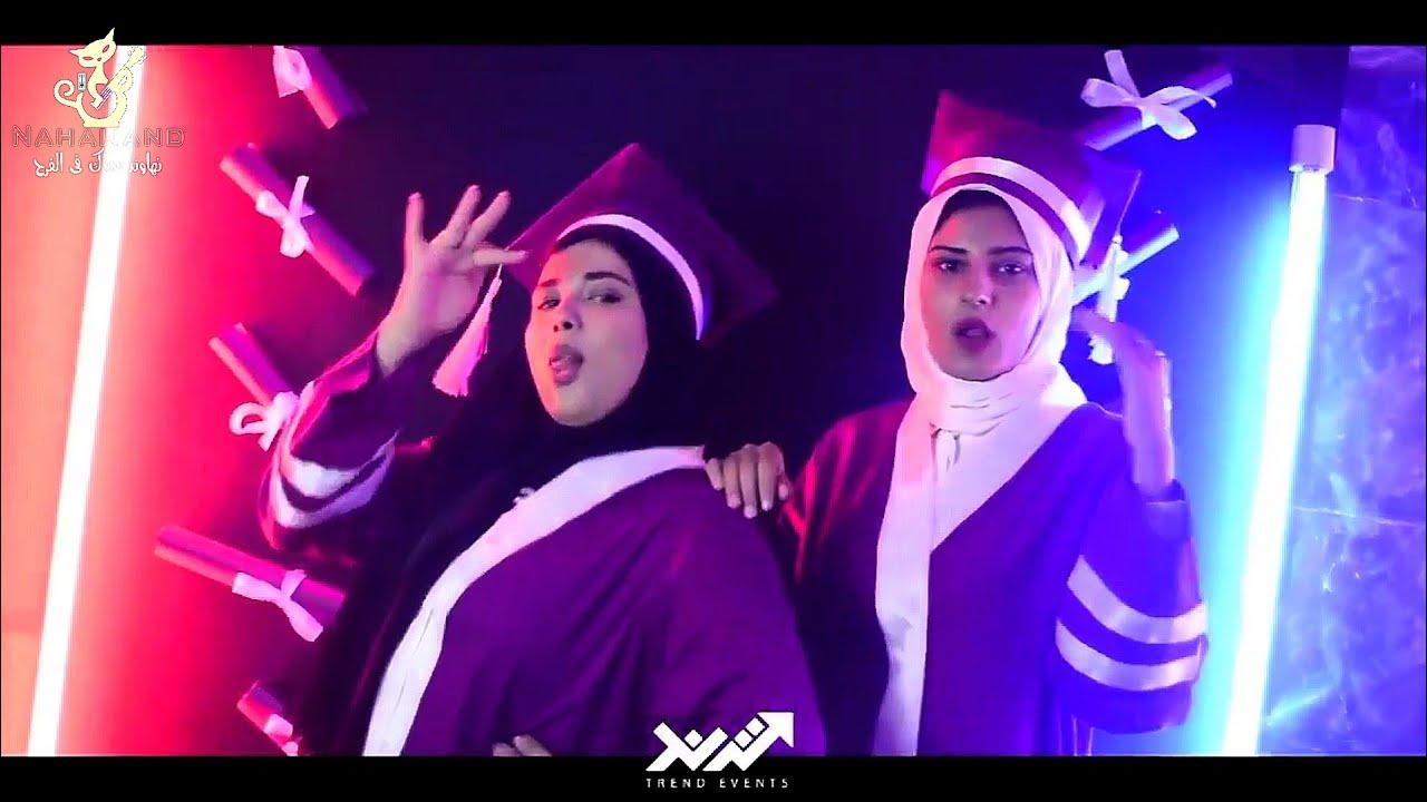 اغنية تخرج خدمة اجتماعية المنصوره جامعة الدلتا 2021 | احنا اتخرجنا |نهاوند ريكورد Nahawand