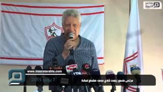 مصر العربية   مرتضى منصور يهدد شادي محمد: هقطع لسانك