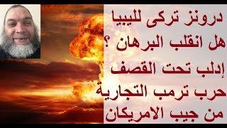 نشرة اليوم 16 05 2019 قصف ادلب ثورة السودان درونز تركى فى ليبيا