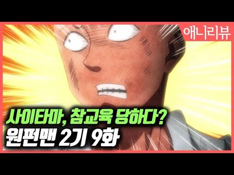 【원펀맨 2기 9화 리뷰】 킹에게 참교육 당하는 사이타마?!