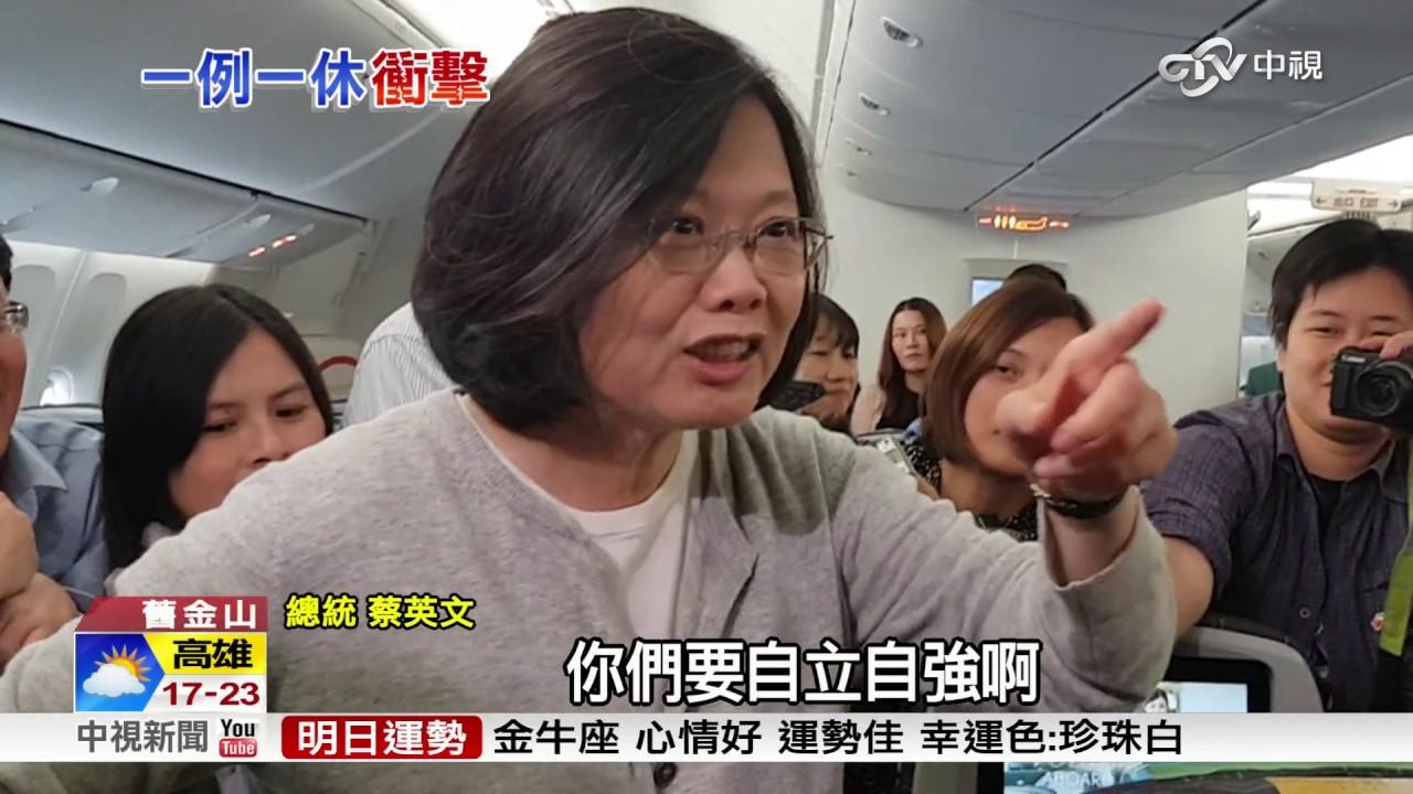 一例一休吵翻! 蔡英文:你們要自立自強│中視新聞 20170114 - YouTube