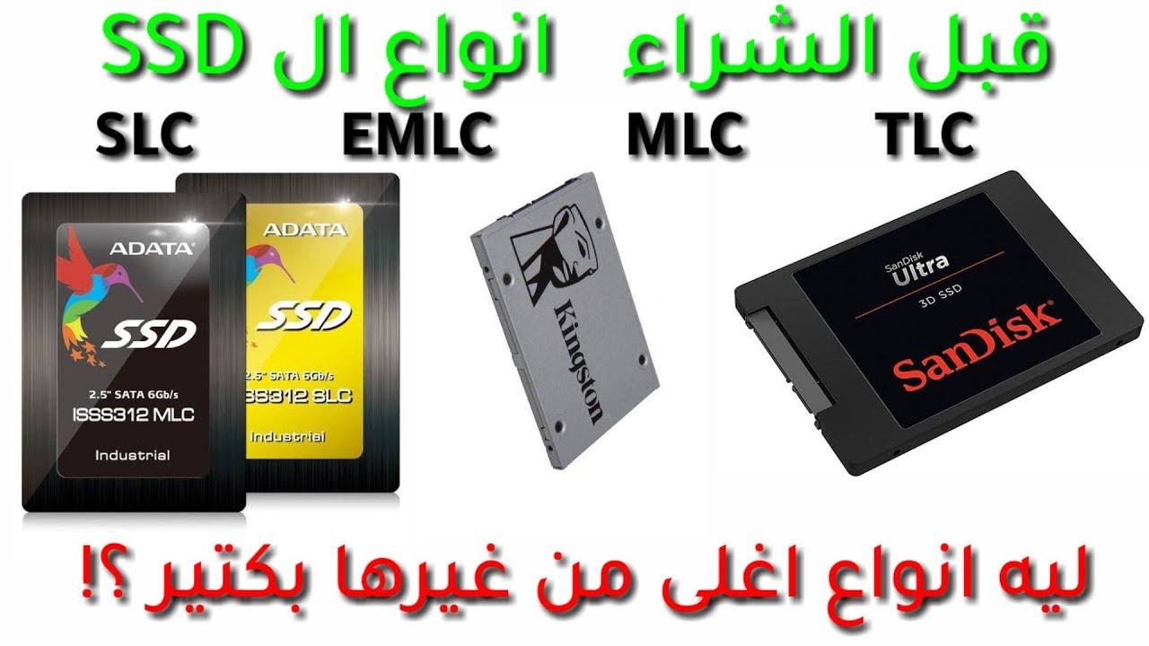انواع هارد Ssd والفرق بينهم والانسب لأستخدامك Ssd Hard Slc Emlc Mlc Tlc Youtube
