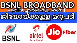 BSNL BROADBAN PLANS   BSNL FTTH Ultra Plans   BSNL BROADBAND MALAYALAM 25th September 2020 Released
