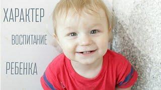 видео Как формируется характер ребенка