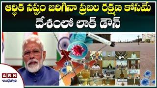 ఆర్ధిక నష్టం జరిగినా ప్రజల రక్షణ కోసమే దేశంలో లాక్ డౌన్ : Modi