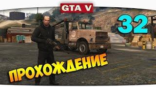 ч.32 Прохождение GTA 5 - Эвакуаторщик