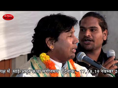 Pravin Mahamuni | Sai Apne Diwane Par | साईं अपने दीवाने पर | Sai Katha 2017 Jalore