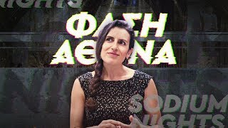 ΦΑΣΗ ΑΘΗΝΑ: Bιολάντα Κοντορούση (SODIUM NIGHTS) | Luben TV