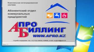 """АПРО Биллинг"" Урок 11 - Отчеты (часть 1)"